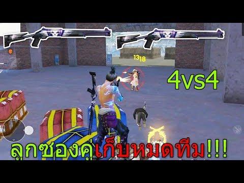 ฟีฟายเอาชีวิตรอด4vs4 ด้วยปืนลูกซองกะโหลกคู่ คนเดียวเก็บหมดทีม!!! ฟีฟาย freefire