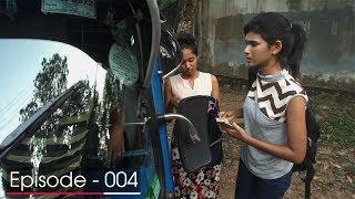Iskole Kale | Episode 04 - (2018-01-26) | ITN Thumbnail