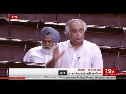 Sh. Jairam Ramesh's Speech | August 01, 2017