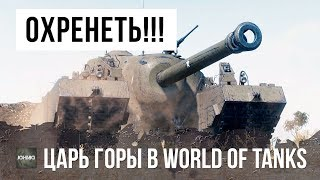 ОНИ ПРОСТО ОХРЕНЕЛИ! ЦАРЬ ГОРЫ В WORLD OF TANKS!!!