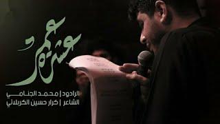 عشرة عمر | محمد الجنامي