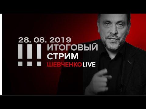 Итоговый стрим 28.08.2019 Что значит «левая оппозиция» в современной России?