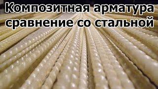 Композитная арматура - сравнение со стальной(, 2016-06-14T20:12:01.000Z)