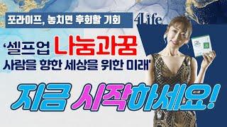 [포라이프] 셀프업 나눔과 꿈 [면역 다이어트] -김근…