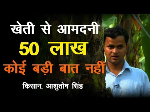 Kisan Ashutosh Singh | Progressive Farmer | Smart Way to Adopt 3-D Farming