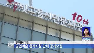 [광주뉴스] 광주문화재단, 공연예술 창작지원 단체 공개…