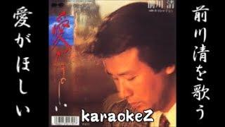今回は、「前川清を歌うシリーズ」と題しまして、前川清さんの曲を3週...