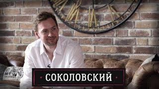 """Соколовский. После """"Молодёжки""""/КиноВино"""