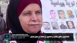 مصر العربية | فلسطينيون يطالبون بالإفراج عن المضربين عن الطعام في سجون إسرائيل