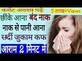 बंद नाक खुले तुरंत / Running Nose, Sneezing, Sinusitis 30 सेकंड में दिखें परिणाम, करके देखिए
