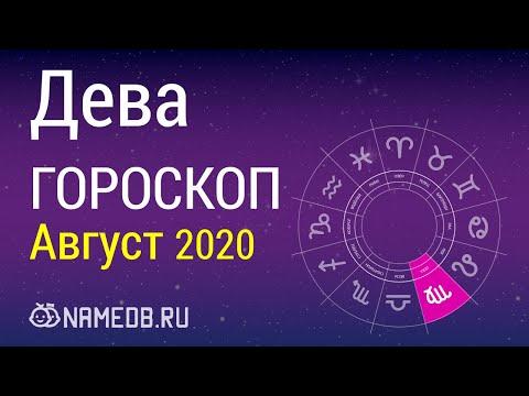 Знак Зодиака Дева - Гороскоп на Август 2020
