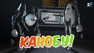 КАНОБУ!   Portal 2 #2