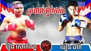 Roeung Sophorn vs Thoeun Theara, National Kun Khmer, Viheasour 28 Nov 2017
