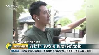 [中国财经报道]山东:孔府百年保护性大修缮 老材料 老技法 修复传统文物| CCTV财经