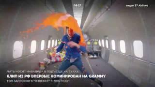 Клип из России впервые номинирован на Grammy