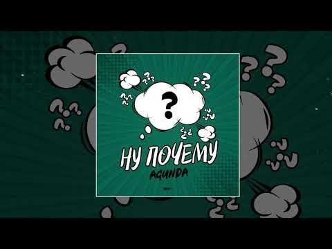 Agunda - Ну почему (Официальная премьера трека)