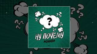 Agunda - Ну почему (Официальная премьера трека) cмотреть видео онлайн бесплатно в высоком качестве - HDVIDEO