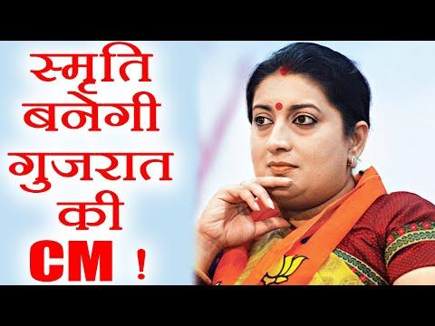Gujarat Election 2017: Smriti Irani बनेगीं Gujarat की CM, इन नामों की भी है चर्चा । वनइंडिया हिंदी
