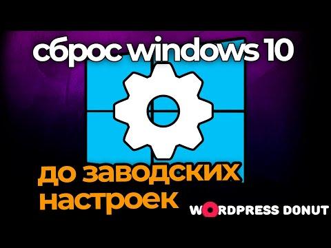Сбрасываем Windows 10 к заводским настройкам: если загружается и нет