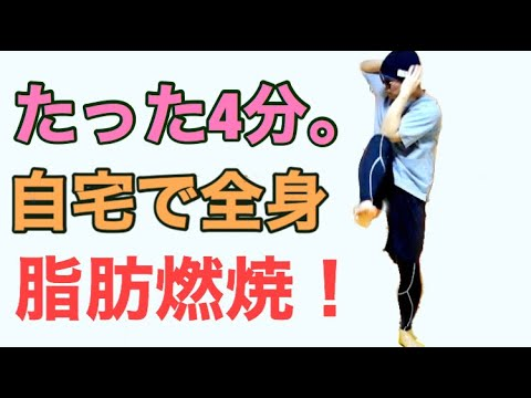 【4MIN 脂肪燃焼】4分!自宅有酸素運動で全身を脂肪燃焼エクササイズ!full body workout for only 4 min at home!!