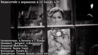 Видеоотчёт со свадебного воркшопа в Loft Design