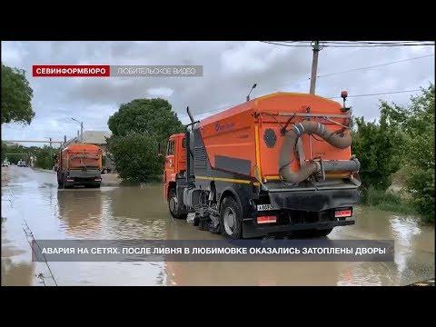 НТС Севастополь: Дворы в Севастополе затопило после ливня