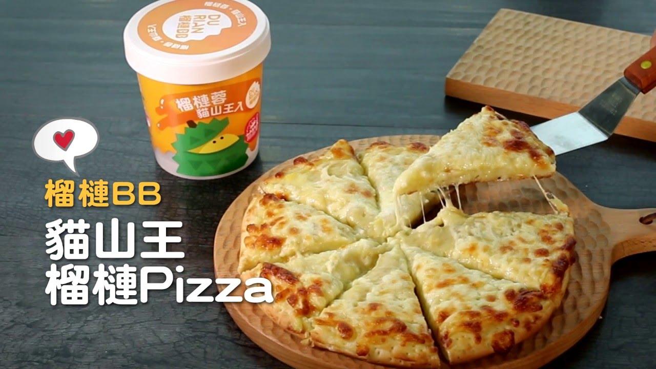 甜品製作食譜 #003 - 貓山王榴槤 Pizza - YouTube