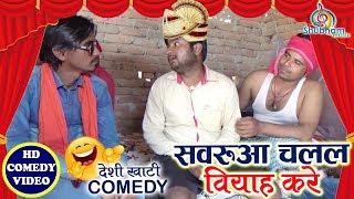 COMEDY VIDEO 😂 | सवरुआ चलल �...