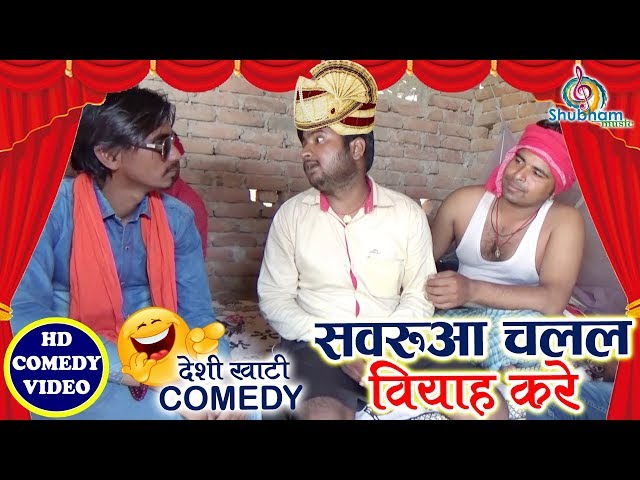 02-COMEDY VIDEO 😂   सवरुआ चलल वियाह करे   Sawaruwa Chalal Viyah Kare   Bhojpuri Comedy 2018