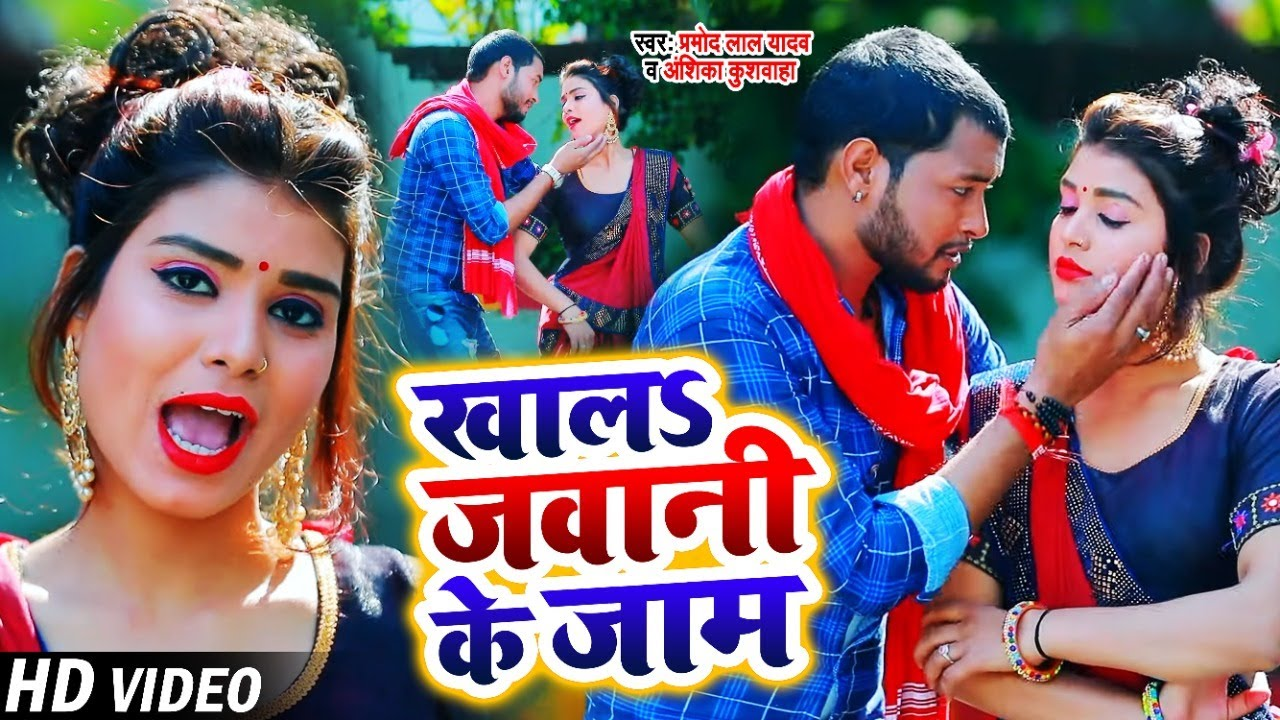 #VIDEO | खालऽ जवानी के जाम | #Pramod Lal Yadav , #Anshika Kushwaha | Bhojpuri Dhobi Geet 2021