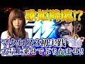 【パチスロ マクロスフロンティア3】歌姫降臨!初実践で黒BAR揃いにまさかの設定6!?ま…