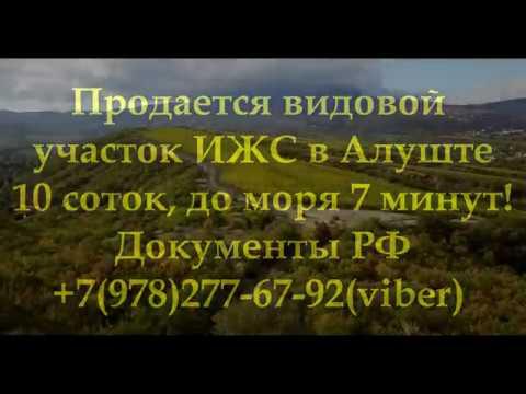Хотите купить дом квартиру в Анапе смотрите видео. Обзор .