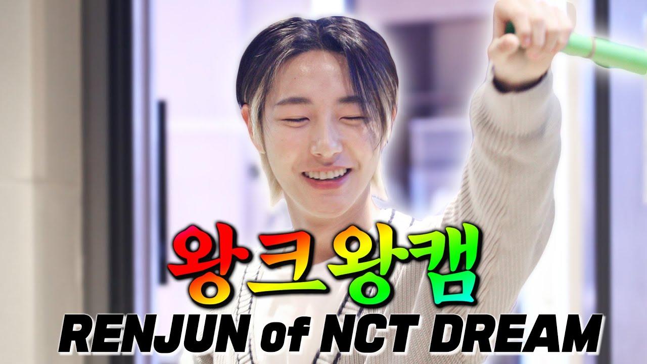 [4K] 왕사랑스러우니까 왕크게 보는 💗왕크왕캠💗 NCT DREAM 런쥔🦊