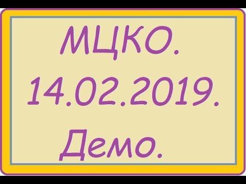 Диагностика по математике 8 класс 14.02.2019 (Демо-версия)