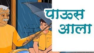पाउस आला | Paus Aala | 6th Std | Marathi Poem | English Medium | Maharashtra Board | Home Revise