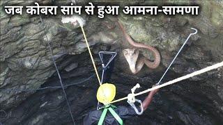 जब कोबरा सांप से हुआ आमना-सामणा, फिर क्या हुआ आप ही देखिये Rescue indian cobra snake from Ahmednagar
