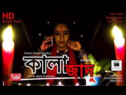 KALAJADU II Bengali Short Film II Paayel Chouudhury II Bodhisatta Majumder(Clapstick Entertainment)