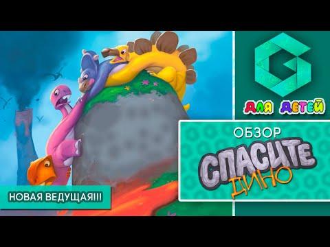 СПАСИТЕ ДИНО - ОБЗОР классной настольной игры для детей