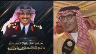 الشاعر الأمير بدر بن عبدالمحسن يؤبن سعد بن جدلان ومساعد الرشيدي في ليالي الشعر النبطي