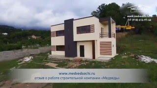 Строительство домов - Отзыв о компании МЕДВЕДЬ(, 2016-04-27T14:16:56.000Z)