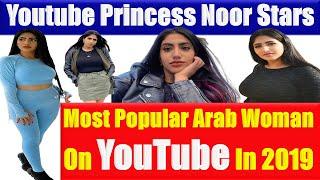 Youtube Princess Noor Stars | Most Popular Arab Girl Noor Naim On YouTube In 2019