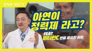 제70강:몸에 보약같은 미네랄 Zinc 아연 [feat…