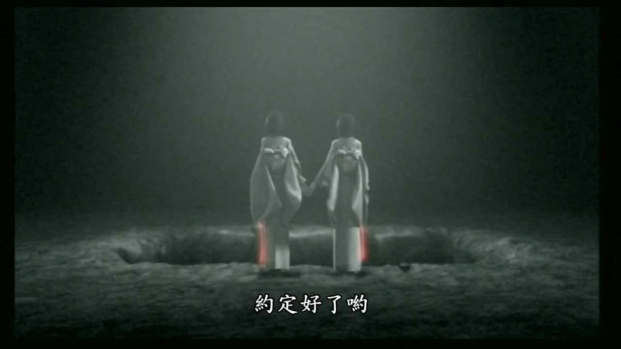 《零~真紅之蝶》結局「約定」 - YouTube