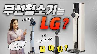 무선청소기 LG 코드제로 A9s 오브제컬렉션 올인원타워…