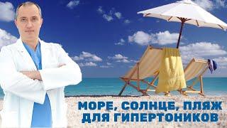 Море, солнце, пляж для гипертоников
