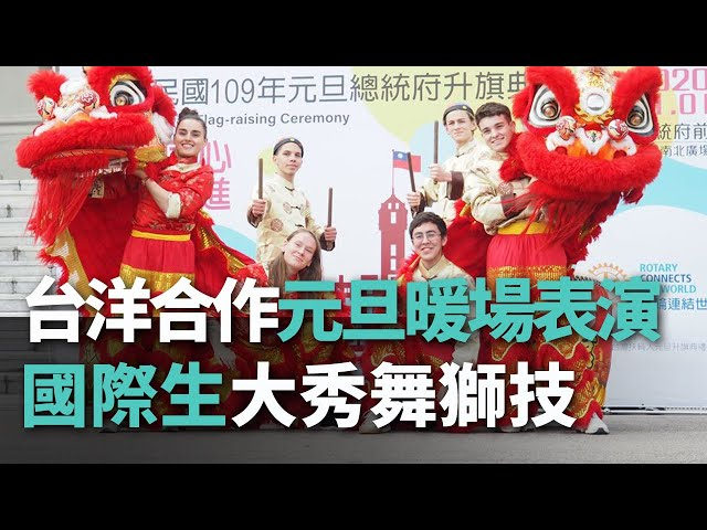 元旦の国旗掲揚、留学生が獅子舞を披露