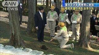 皇太子さまが、埼玉県で行われた全国育樹祭に参加されました。 皇太子さ...