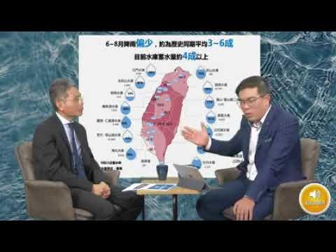 台灣的水情到底如何?