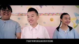 Publication Date: 2020-06-26 | Video Title: 聖公會阮鄭夢芹銀禧小學 - (主題:起)