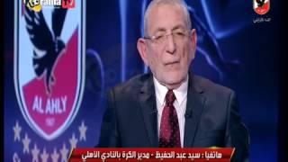 سيد عبدالحفيظ يوضح موقف الأهلي من عودة ايفونا بعد فسخ عقده في الصين